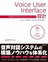 『Voice User Interface設計 本格的なAlexaスキルの作り方』の電子書籍