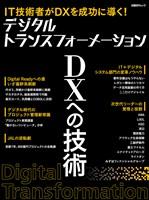 『デジタルトランスフォーメーション DXへの技術』の電子書籍