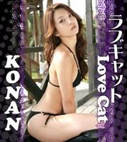 ラブキャット Love Cat KONAN