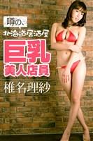 噂の、北海道居酒屋巨乳美人店員 椎名理紗