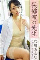 保健室の先生 石川あんな