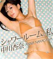 シャワールームと私 中川杏奈