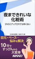 『夜まできれいな化粧術 SNSにアップされても怖くない』の電子書籍