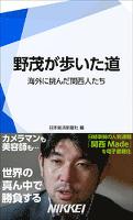 『野茂が歩いた道 海外に挑んだ関西人たち』の電子書籍