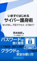 『いますぐはじめる サイバー護身術 なりすまし、不正アクセス…どう防ぐ?』の電子書籍