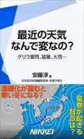 『最近の天気なんで変なの? ゲリラ豪雨、猛暑、大雪…』の電子書籍