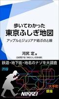 『歩いてわかった東京ふしぎ地図 アップルとジュリアナ結ぶ点と線』の電子書籍