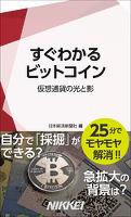 『すぐわかるビットコイン 仮想通貨の光と影』の電子書籍