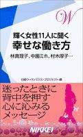 『輝く女性11人に聞く 幸せな働き方 林真理子、中園ミホ、村木厚子…』の電子書籍