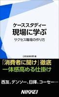 『ケーススタディー 現場に学ぶ サクセス職場の作り方』の電子書籍