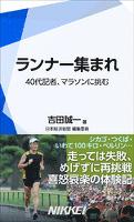 『ランナー集まれ 40代記者、マラソンに挑む』の電子書籍