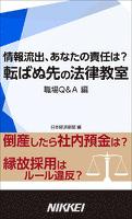 『転ばぬ先の法律教室 職場Q&A編 情報流出、あなたの責任は?』の電子書籍