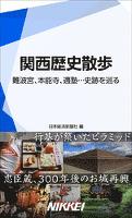 『関西歴史散歩 難波宮、本能寺、適塾…史跡を巡る』の電子書籍