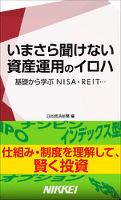 『いまさら聞けない資産運用のイロハ 基礎から学ぶ NISA・REIT……』の電子書籍