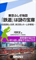 『東京ふしぎ地図 「鉄道」は謎の宝庫 直通運転の功罪、東京駅のホーム争奪戦…』の電子書籍