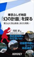 『東京ふしぎ地図 「幻の計画」を探る 富士山に登山鉄道、消えた開発…』の電子書籍