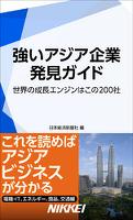 『強いアジア企業 発見ガイド 世界の成長エンジンはこの200社』の電子書籍