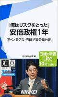 『安倍政権1年 「俺はリスクをとった」 アベノミクス・五輪招致の舞台裏』の電子書籍
