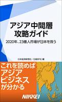 『アジア中間層 攻略ガイド 2020年、23億人市場が日本を救う』の電子書籍