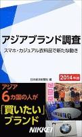 『アジアブランド調査 2014年版 スマホ・カジュアル衣料品で新たな動き』の電子書籍
