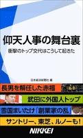 『仰天人事の舞台裏 衝撃のトップ交代はこうして起きた』の電子書籍