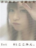 青山裕企×成瀬心美 1st 「OLここみん。」