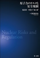 """原子力のリスクと安全規制―福島第一事故の""""前と後""""―"""