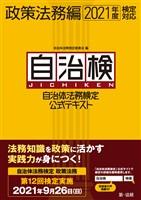 自治体法務検定公式テキスト 政策法務編 2021年度検定対応