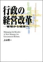 行政の経営改革-管理から経営へ-