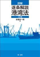 詳解 逐条解説 港湾法 三訂版