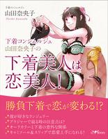 下着コンシェルジュ山田奈央子の「下着美人は恋美人!」~勝負下着で恋が変わる!?~
