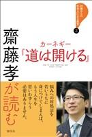 22歳からの社会人になる教室② 齋藤孝が読む カーネギー『道は開ける』