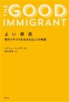 よい移民 現代イギリスを生きる21人の物語