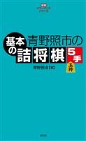 将棋パワーアップシリーズ 青野照市の基本の詰将棋5手