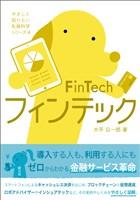 やさしく知りたい先端科学シリーズ4 フィンテック FinTech