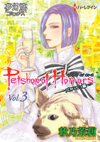 Petshop of Horrors パサージュ編 Vol.3