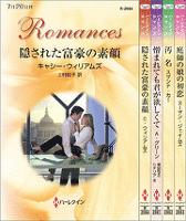 ハーレクイン・ロマンスセット 2