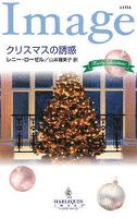 クリスマスの誘惑