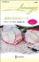 素直になれない二人 ベティ・ニールズ選集 25【ハーレクイン・イマージュ版】