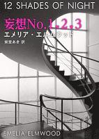 妄想No.1,2,3 12 シェイズ・オブ・ナイト