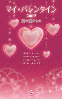 マイ・バレンタイン2009 愛の贈りもの