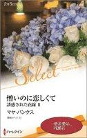 憎いのに恋しくて 誘惑された花嫁【ハーレクイン・セレクト版】 II