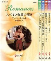 ハーレクイン・ロマンスセット 21