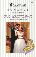 プリンセスにプロポーズ 世紀のウエディング:エデンバーグ王国編 I