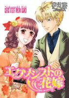 エクソシストの花嫁vol.6