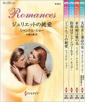 ハーレクイン・ロマンスセット 24