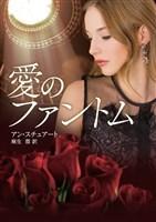 愛のファントム【MIRA文庫版】