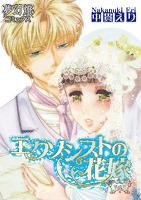 エクソシストの花嫁vol.7