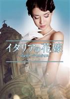 イタリアの花嫁【MIRA文庫版】