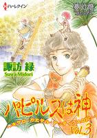 パピルスは神 Vol.03